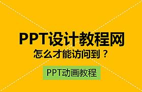 PPT如何做抢答系统(动画实现答案揭晓)