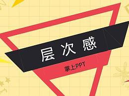 PPT制作教程 善用层次感提升PPT的质量