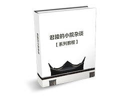 PPT系列基础教程-君陵的PPT小院杂谈