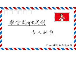 三分钟教程(165):PPT定制私人邮票