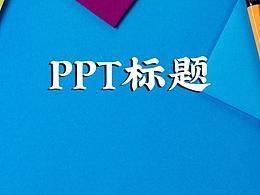 """PPT封面还在傻乎乎的写""""工作总结""""四个字?这5类文案逼格满满!"""