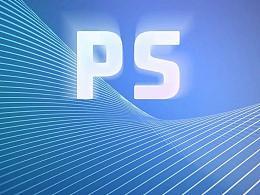 PPT教程:轻松做出高大上的PPT效果,这几个PS小技巧,你一定要知道!