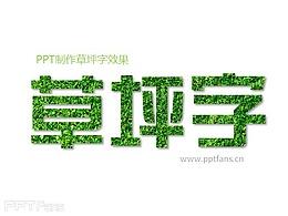 PPT艺术字教程:PPT制作草坪字效果