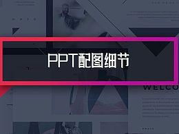 优秀PPT配图时,有哪些鲜为人知的PPT配图细节处理?