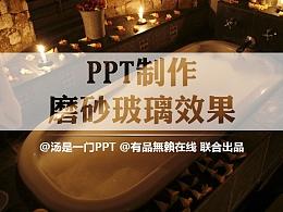 PPT美化教程:五步打造完美磨砂字特效