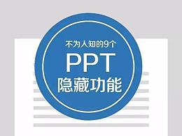快速制作PPT的九大功能 为你的PPT制作提高效率