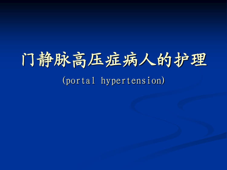 门脉高压护理PPT