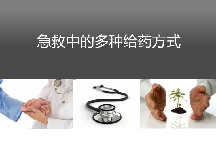 急救中多种给药方式PPT