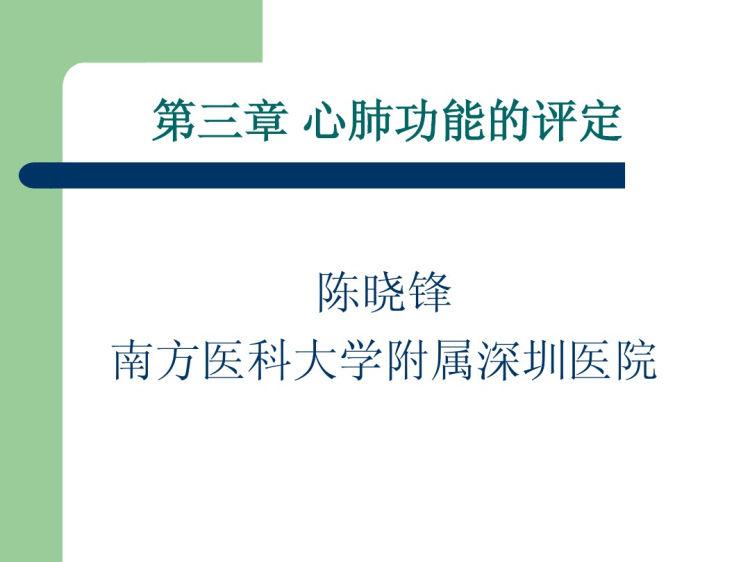 心肺功能评定PPT