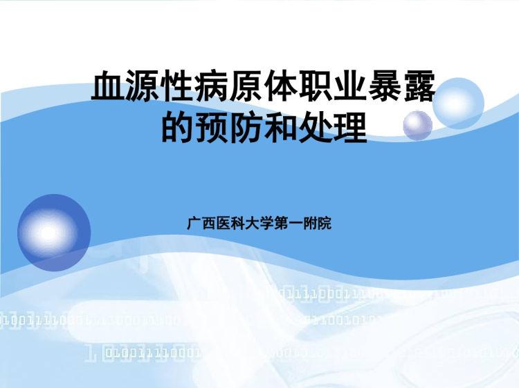 血源性病原体职业暴露预防处理PPT