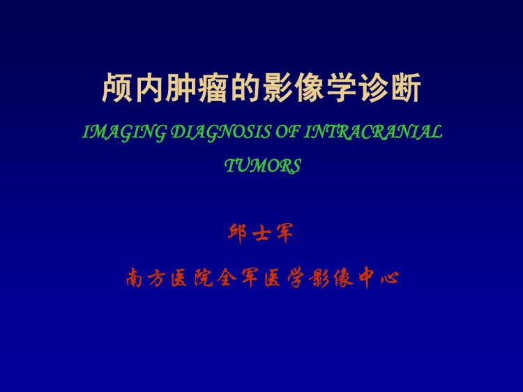 颅内肿瘤影像诊断PPT课件