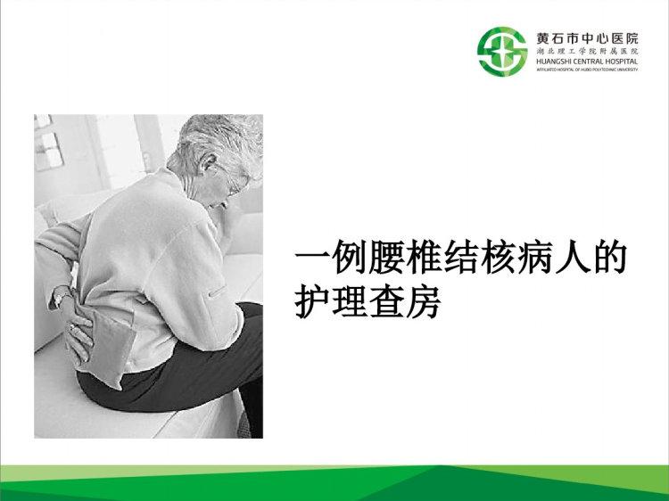 腰椎结核护理查房PPT