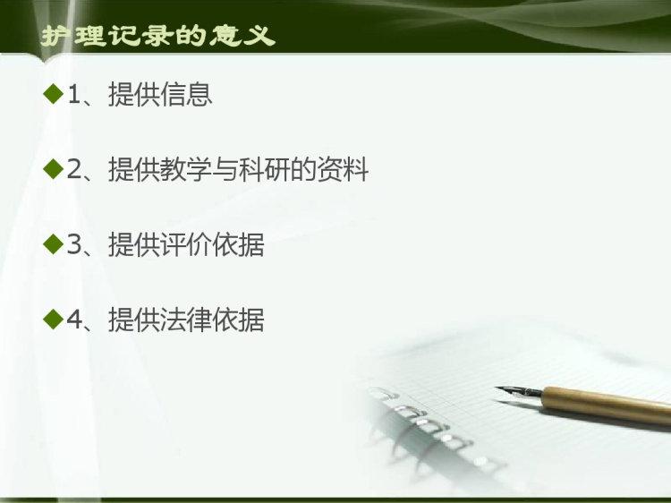 护理文件书写规范PPT