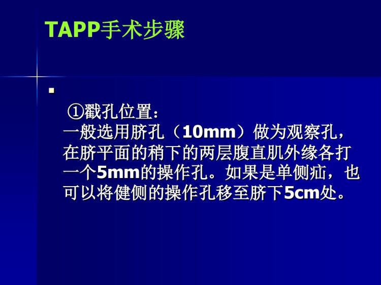 腹腔镜疝修补术tapportepPPT