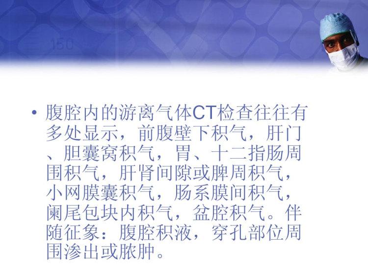 CT在消化道穿孔中的应用PPT