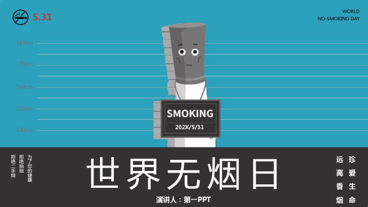 世界无烟日公益宣传PPTPPT