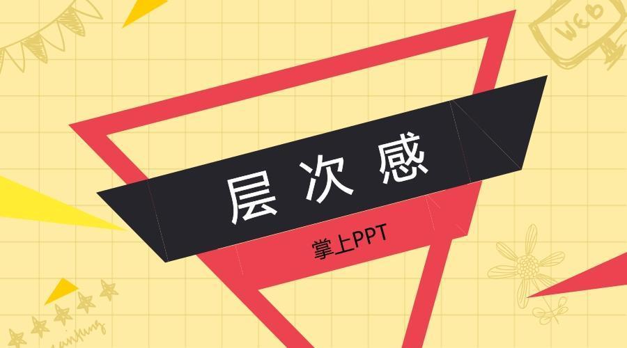 善用层次感提升PPT的质量-1