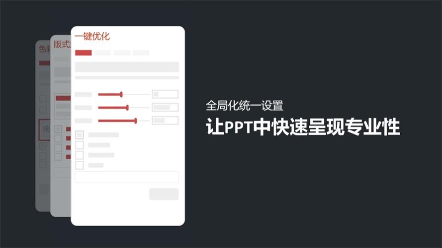 PPT设计神器iSlide解密-4