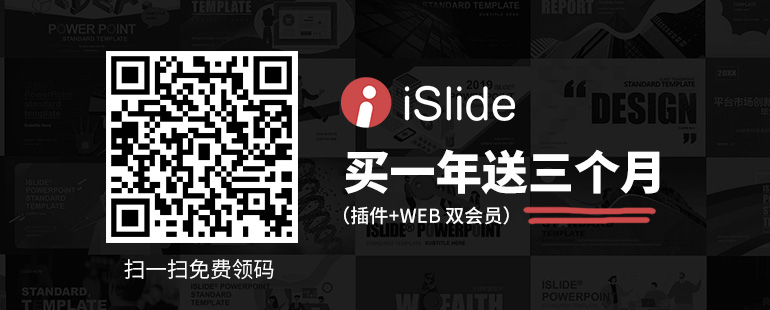 PPT设计神器iSlide解密-1