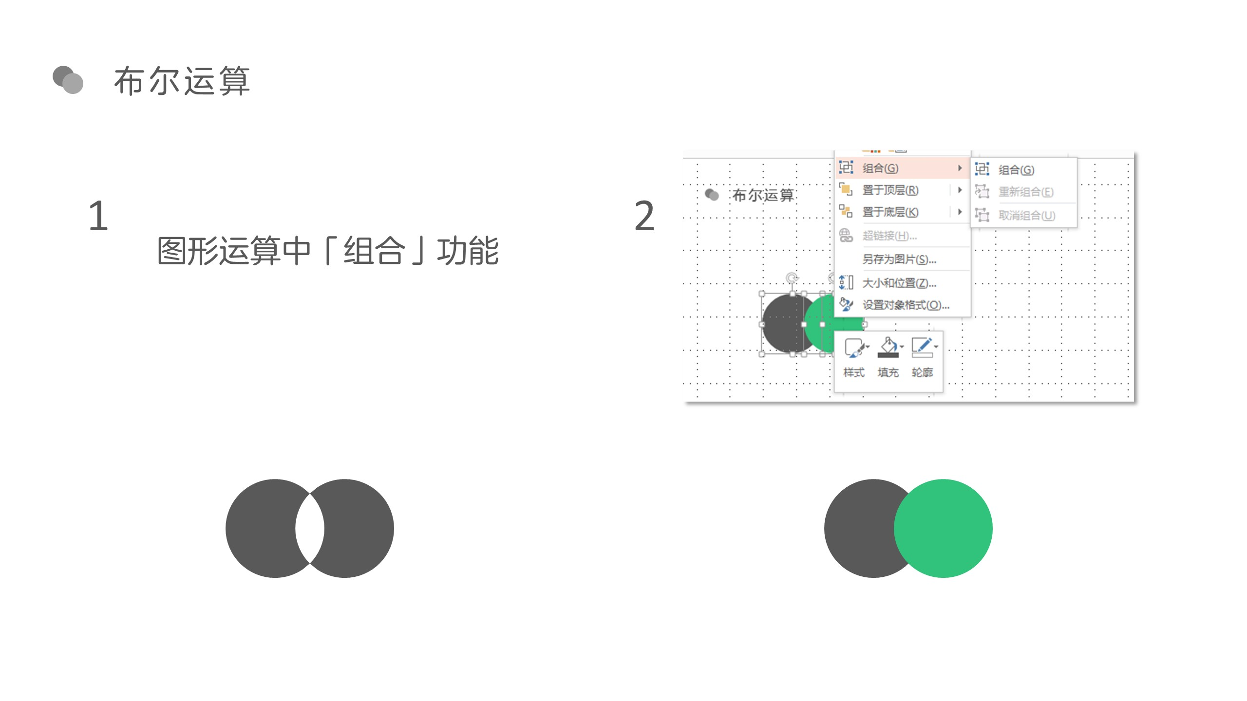 幻灯片中的布尔运算-6