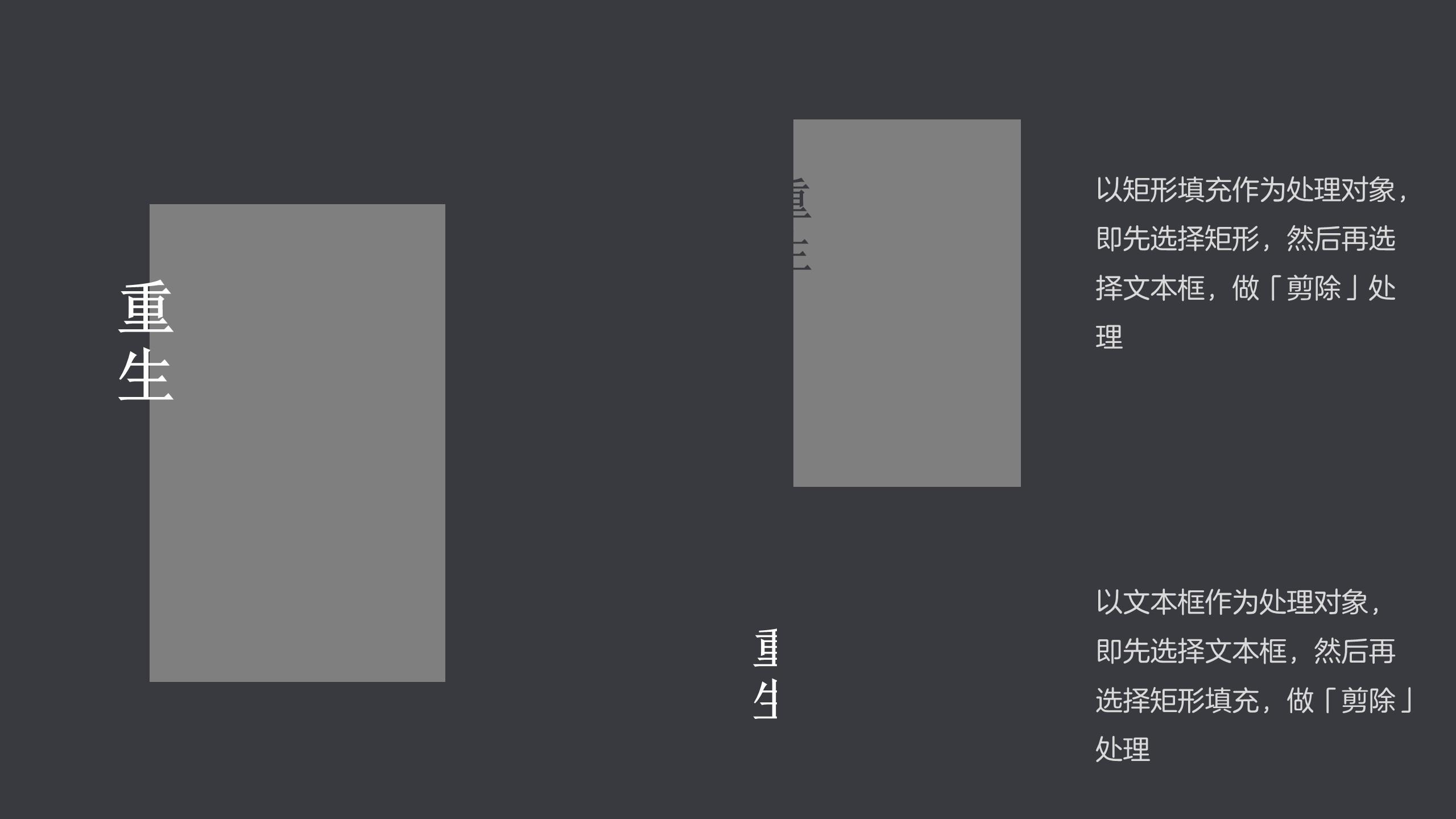 幻灯片中的布尔运算-15