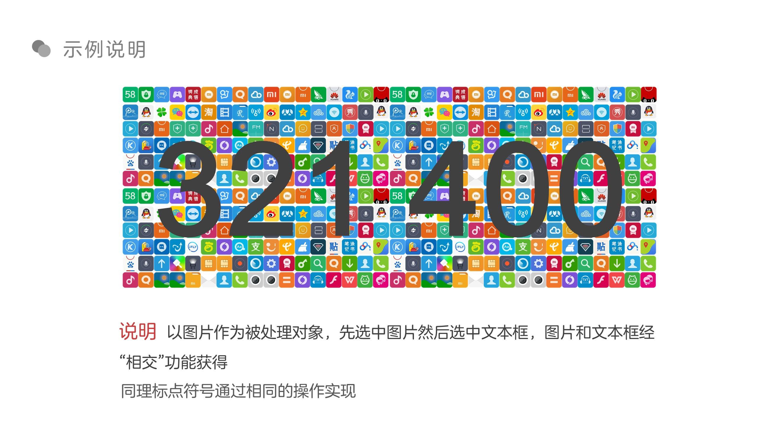 幻灯片中的布尔运算-19