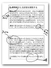 PPT在日本的滥用:我们可从日本的便当中学到很多-1