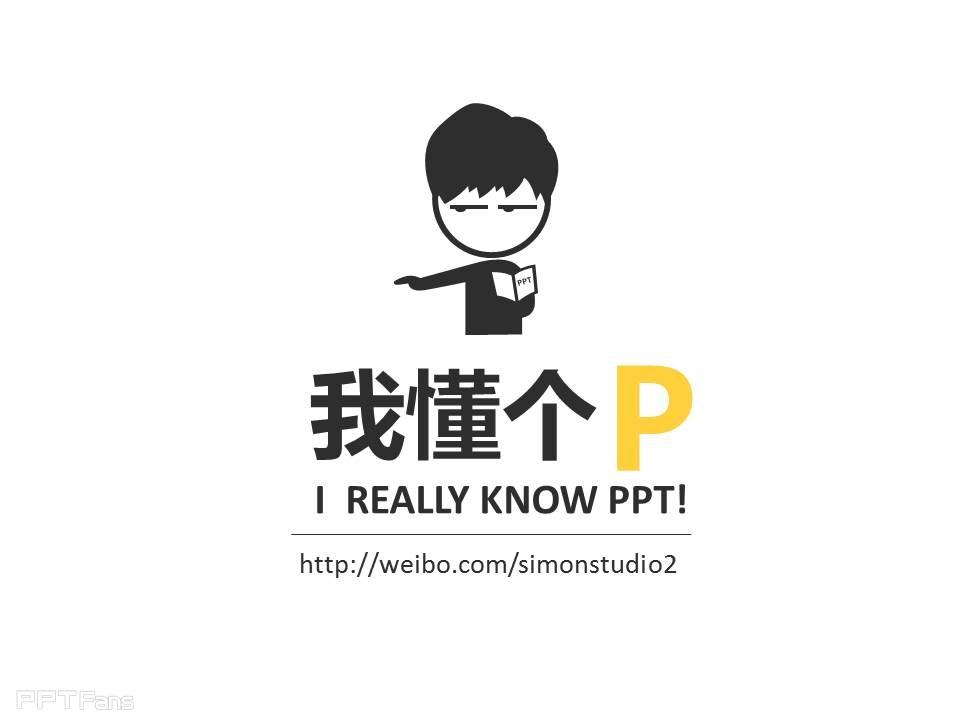 PPT图片如何选择与排版——我懂个P系列教程第一季-1