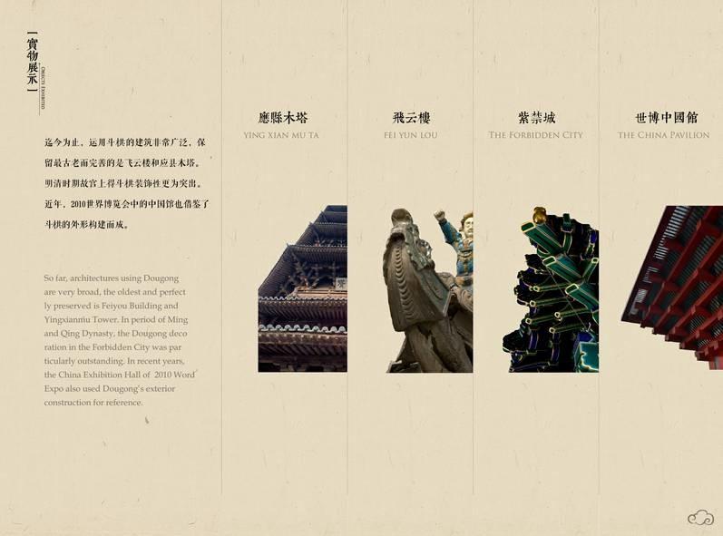 如何打造风格鲜明的中国风PPT?-1
