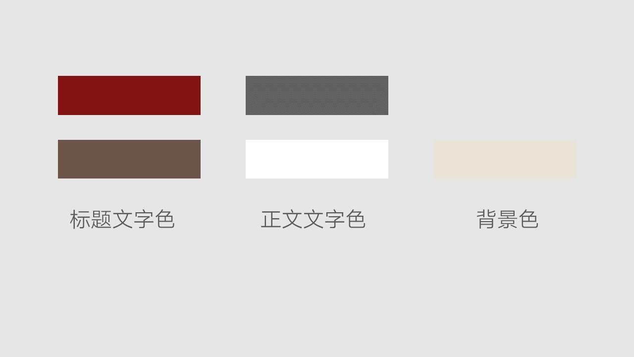 如何打造风格鲜明的中国风PPT?-16