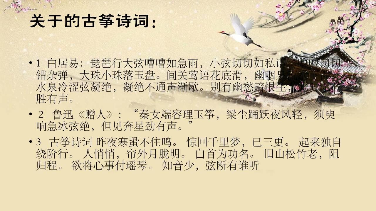 如何打造风格鲜明的中国风PPT?-6