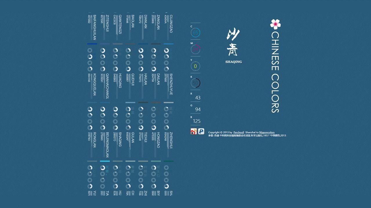 如何打造风格鲜明的中国风PPT?-13