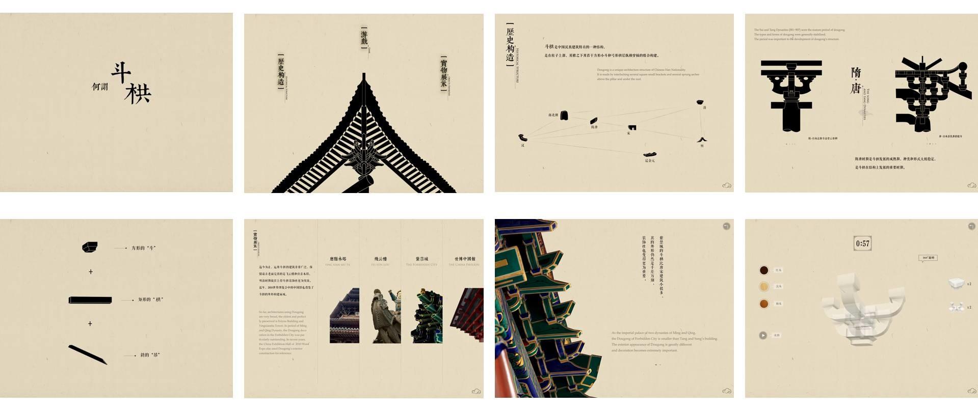 如何打造风格鲜明的中国风PPT?-26