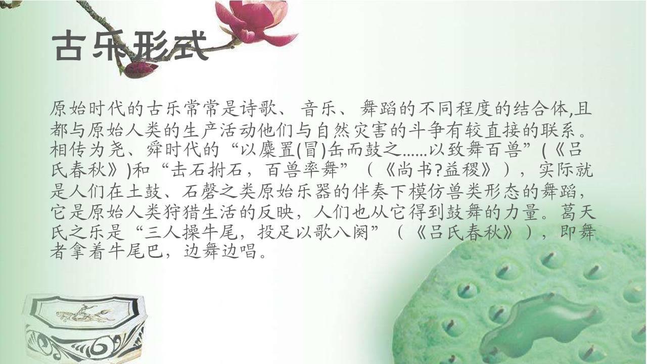 如何打造风格鲜明的中国风PPT?-7