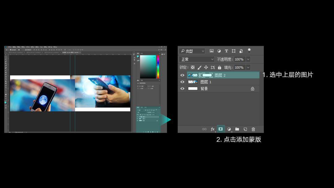 3个超级简单的PS图片处理技巧帮你提升PPT颜值-7
