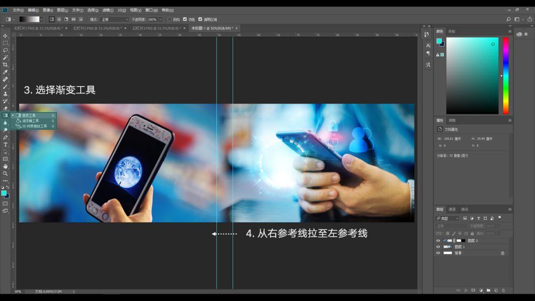 3个超级简单的PS图片处理技巧帮你提升PPT颜值-8
