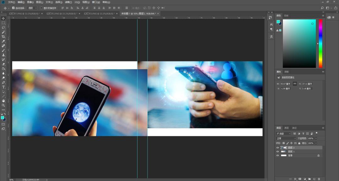 3个超级简单的PS图片处理技巧帮你提升PPT颜值-6
