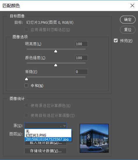 3个超级简单的PS图片处理技巧帮你提升PPT颜值-18