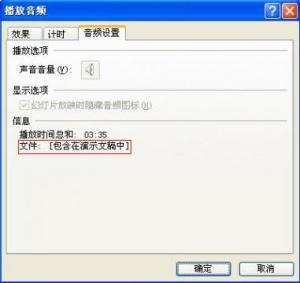 如何用powerpoint2010实现PPT转高清视频?-2