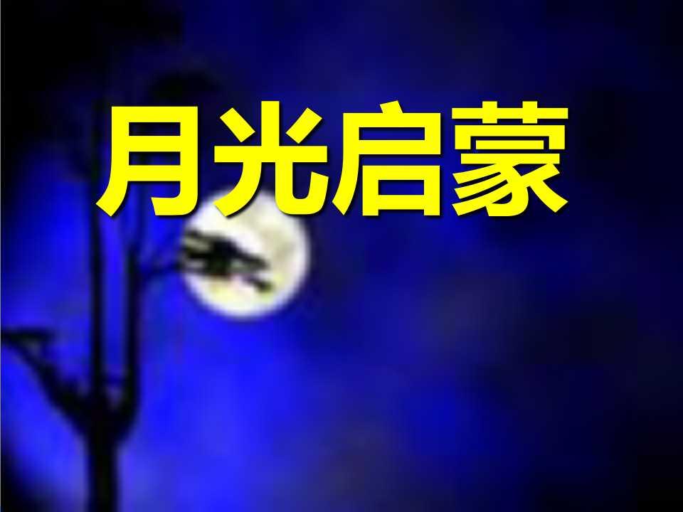 《月光启蒙》PPT课件