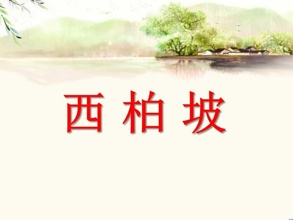 /kejian/yuwen/1949.html