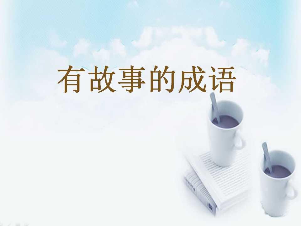 /kejian/yuwen/1999.html