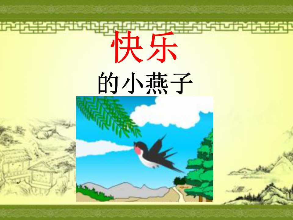 《快乐的小燕子》PPT课件2