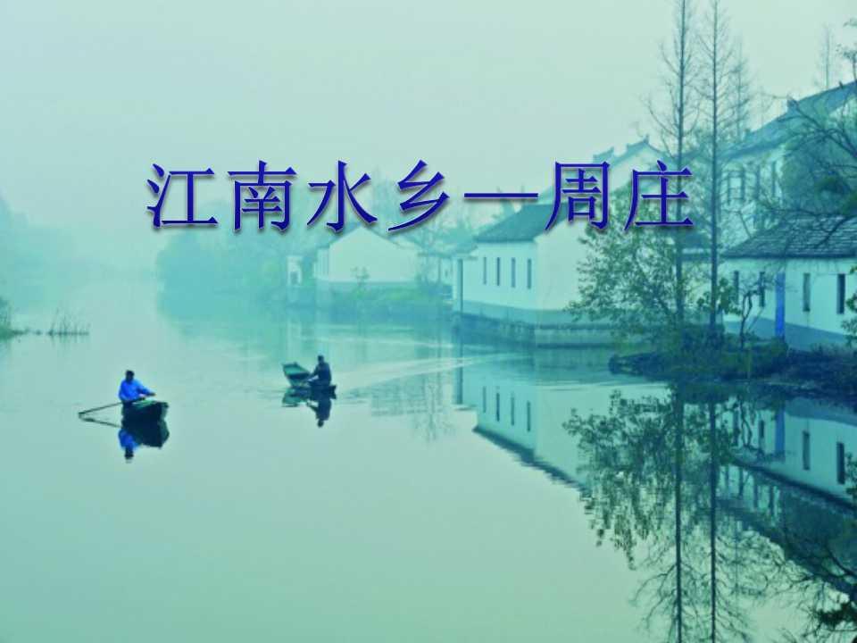 《江南水乡―周庄》PPT课件3