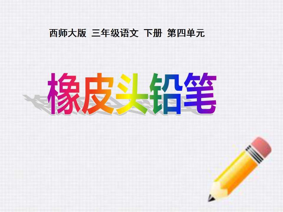 《橡皮头铅笔》PPT课件