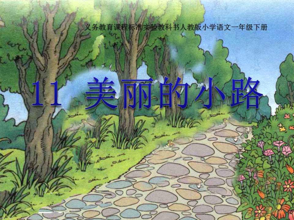 《美丽的小路》PPT课件5