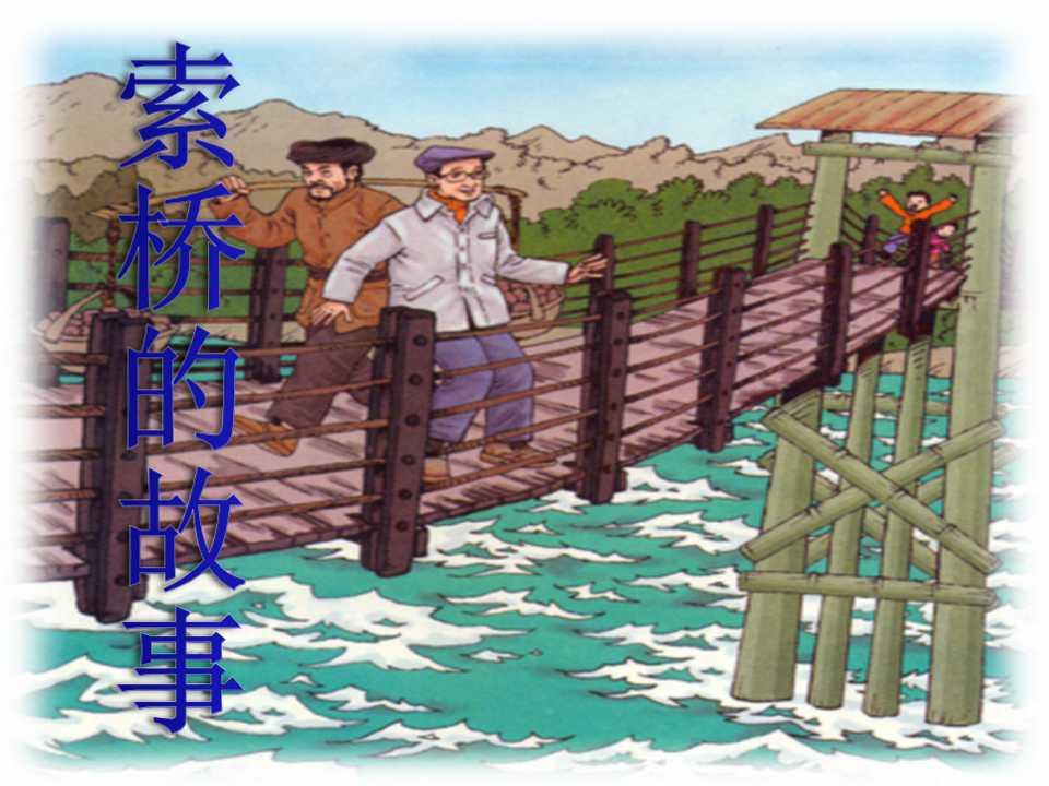 《索桥的故事》PPT课件3