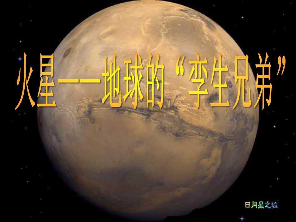 《火星――地球的孪生兄弟》PPT课件4