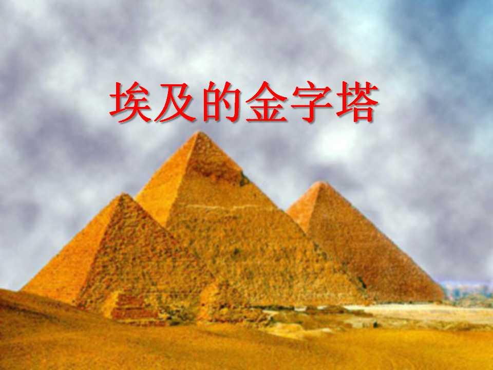 《埃及的金字塔》PPT课件3