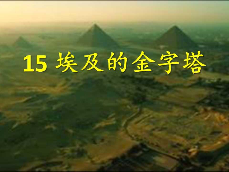 《埃及的金字塔》PPT课件4